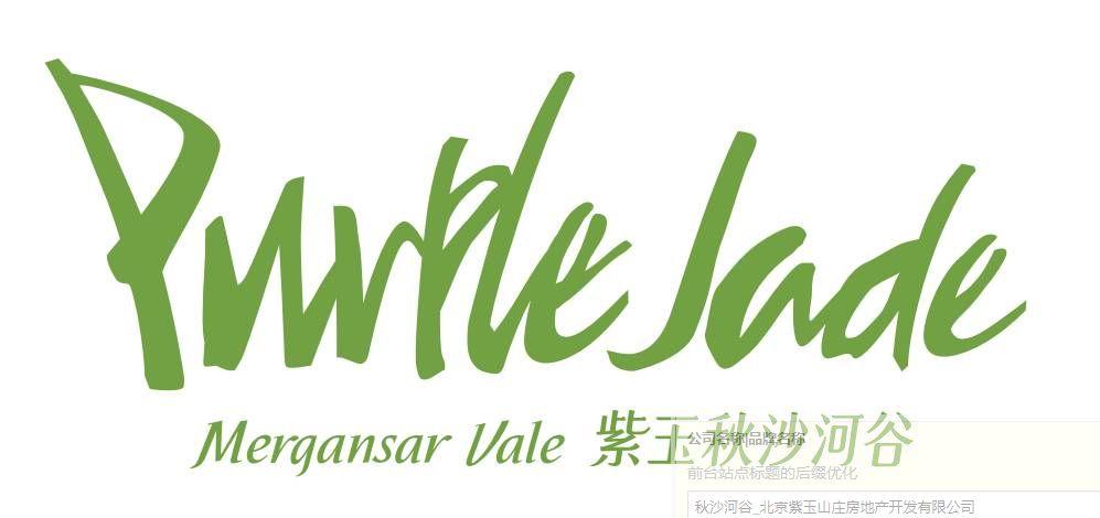 秋沙河谷标志.jpg